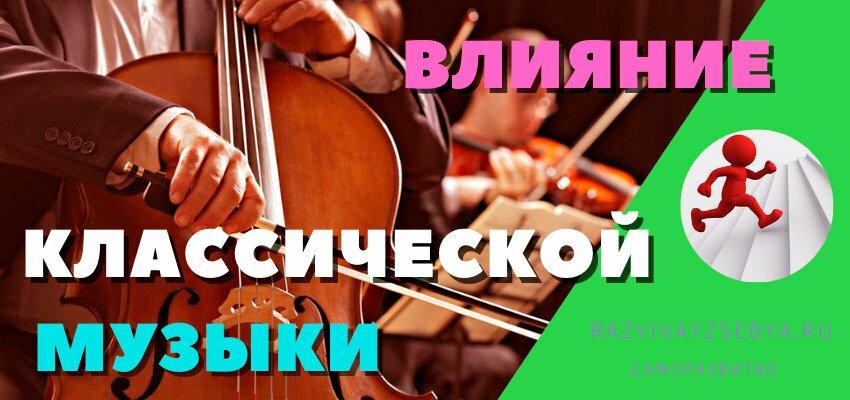 Играет оркестр, изображая влияние классической музыки на людей